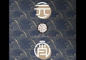 萨铂艺术漆携手西恩纯色涂料恭祝大家元宵佳节快乐!